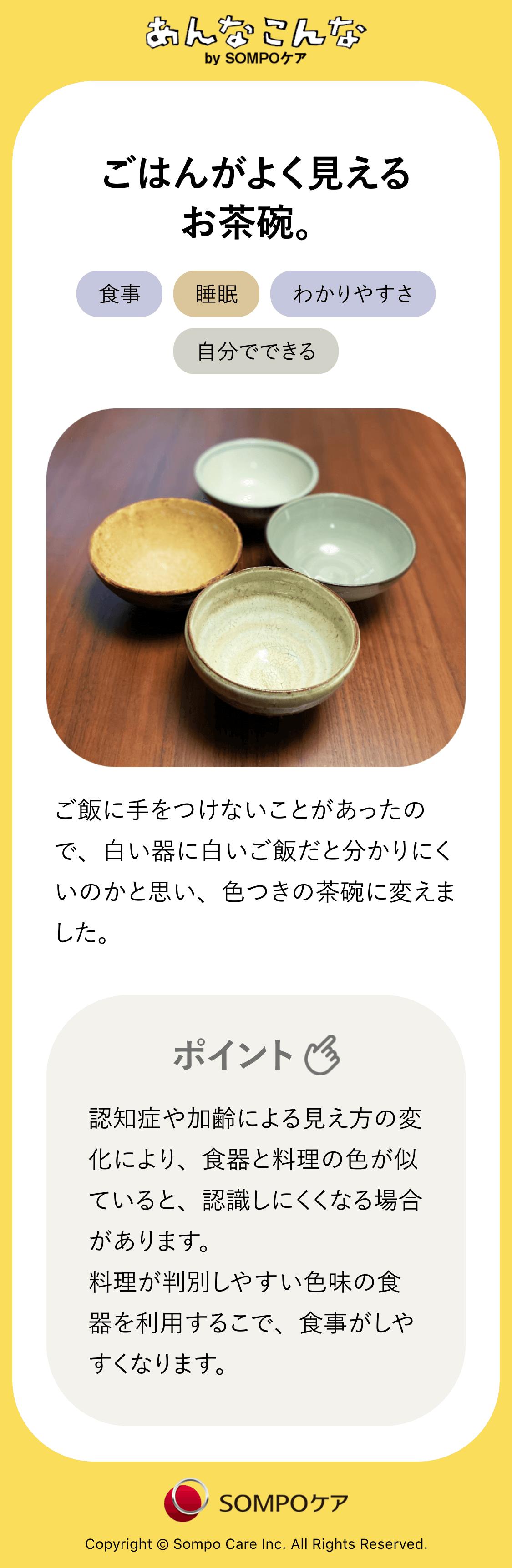 の お 位置 茶碗