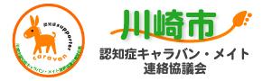 川崎市キャラバン・メイト連絡協議会